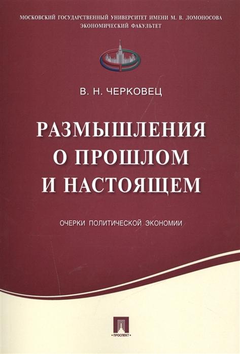 цены Черковец В. Размышления о прошлом и настоящем Очерки политической экономии