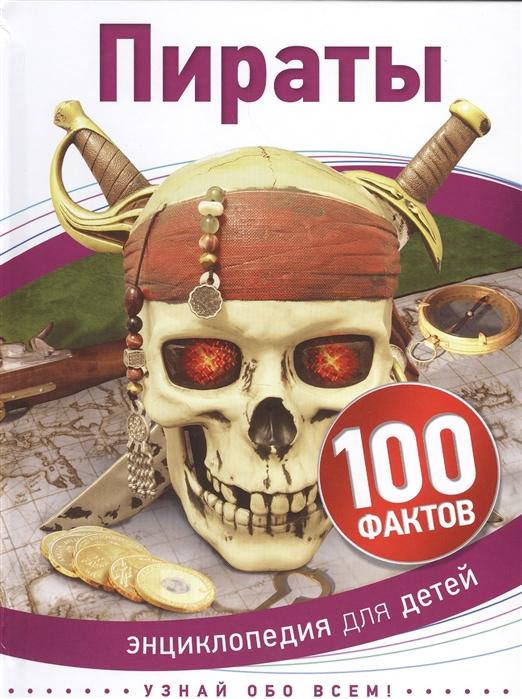 Купить Пираты Энциклопедия для детей, Росмэн, Общественные науки