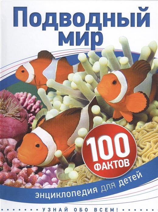 Купить Подводный мир Энциклопедия для детей, Росмэн, Естественные науки