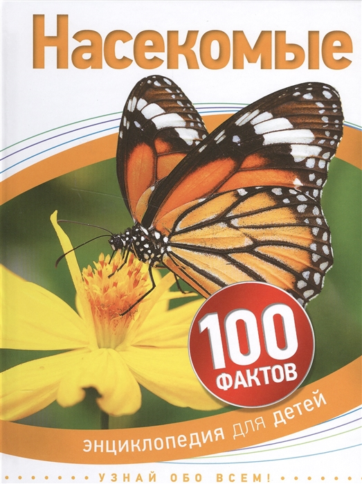 Паркер С. Насекомые Энциклопедия для детей махаон энциклопедия discovery education насекомые