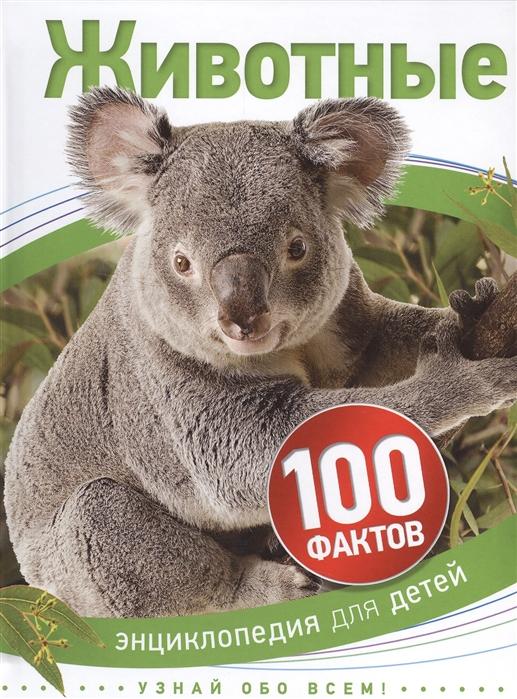 Купить Животные Энциклопедия для детей, Росмэн, Естественные науки