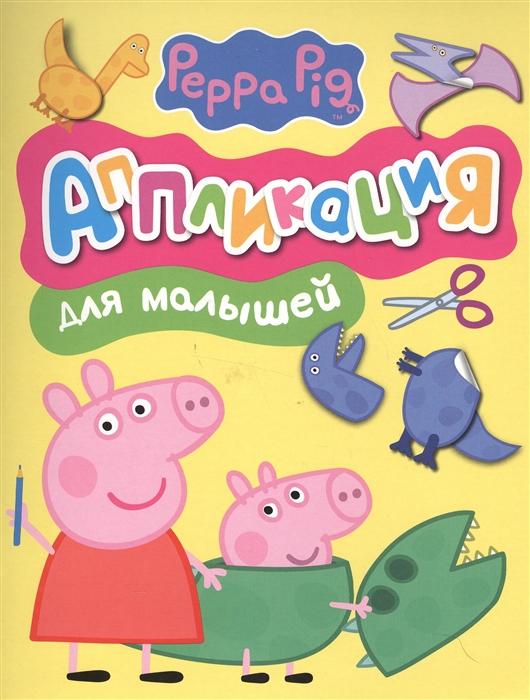 Смилевска Л. (ред.) Свинка Пеппа Аппликация для малышей