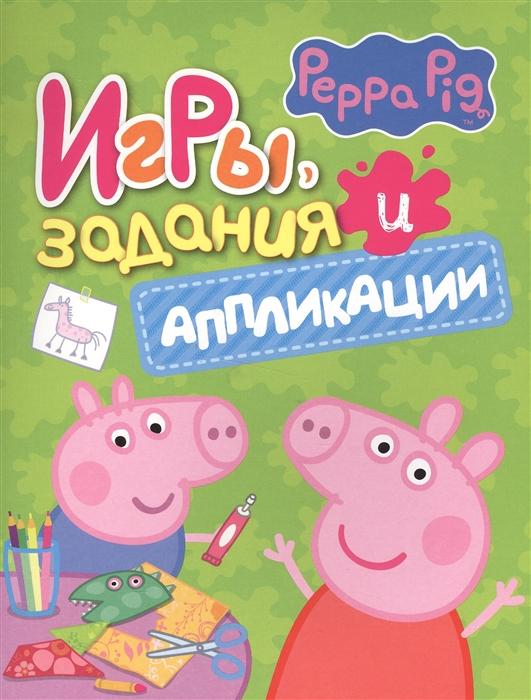 Смилевска Л. (ред.) Свинка Пеппа Игры задания и аппликации