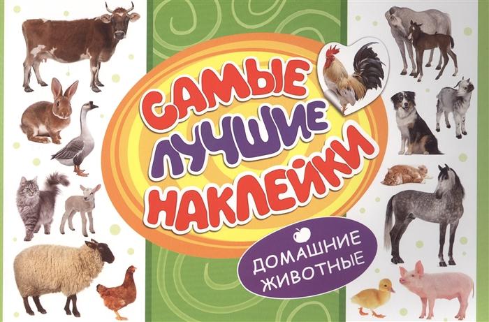 Киктев С. (ред.) Самые лучшие наклейки Домашние животные