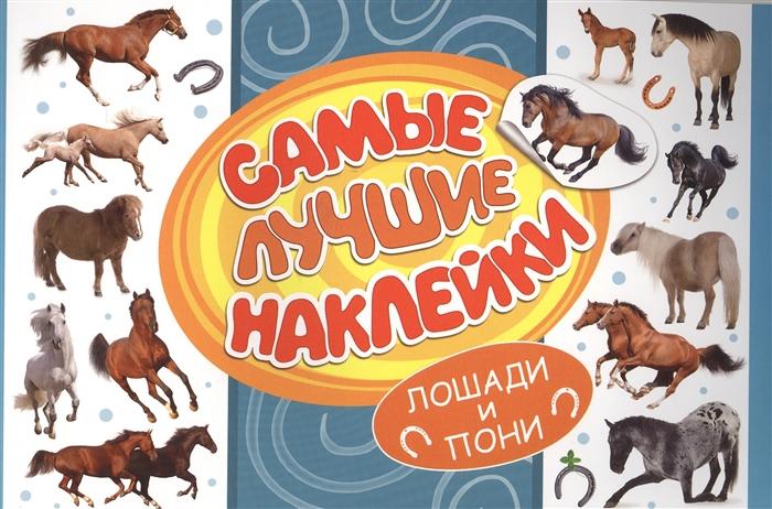 Киктев С. (ред.) Самые лучшие наклейки Лошади и пони бологова в ред лошади и пони забавные наклейки более 60 наклеек