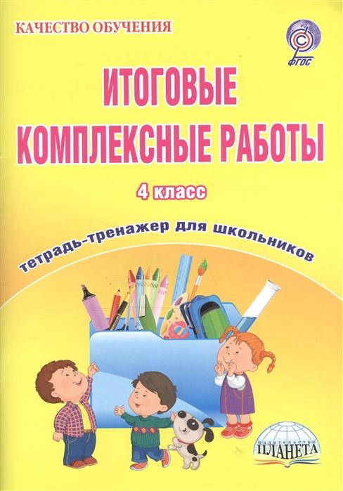 Марычева С. Итоговые комплексные работы 4 класс Тетрадь-тренажер для школьников