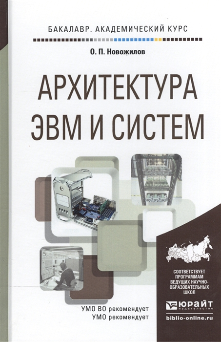Новожилов О. Архитектура ЭВМ и систем Учебное пособие для академического бакалавриата