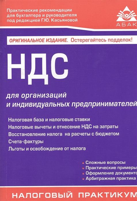 НДС для организаций и индивидуальных предпринимателей