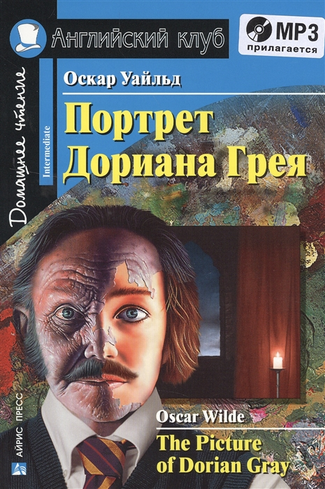 цены на Уайльд О. Портрет Дориана Грея The Picture of Dorian Gray MP3  в интернет-магазинах