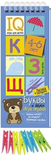 Игры с прищепками Буквы и звуки IQ игры для детей 4-6 лет иванова м липина с звуки и буквы для детей 3 4 лет