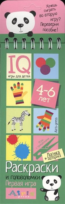 Купить Игры с прищепками Раскраски и головоломки IQ игры для детей 4-6 лет, Айрис-пресс, Домашние игры. Игры вне дома