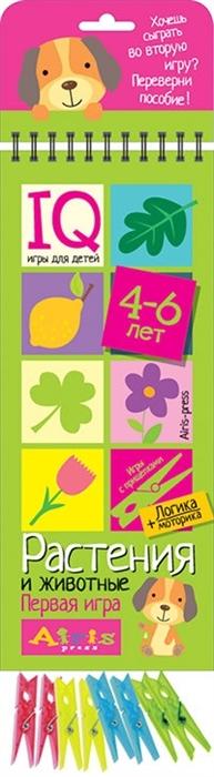 Игры с прищепками Растения и животные IQ игры для детей 4-6 лет настольные игры айрис пресс игры с прищепками растения и животные