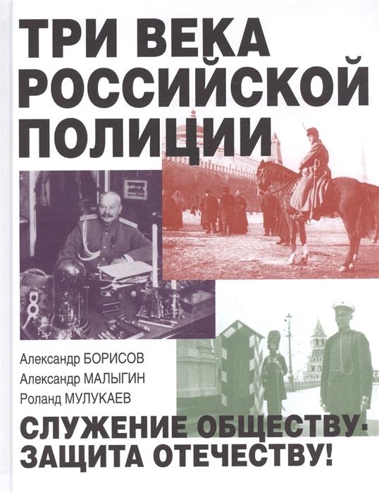 цены Борисов А., Малыгин А., Мулукаев Р. Три века российской полиции