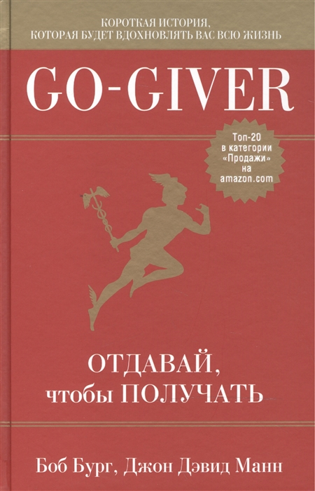 Бург Б., Манн Д. Go-Giver Отдавай чтобы получать the giver