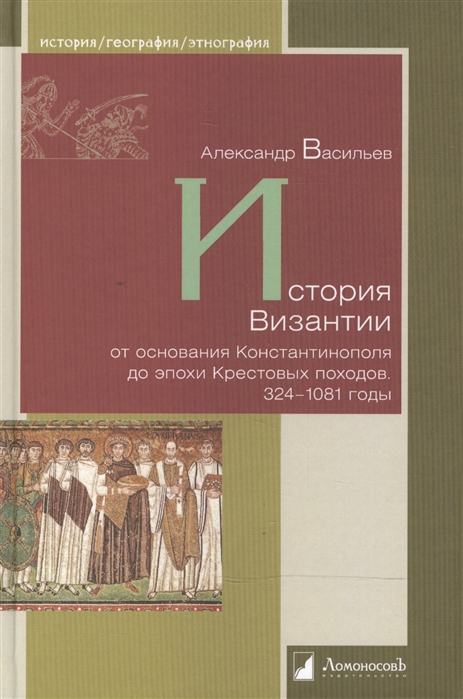 История Византии от основания Константинополя до эпохи Крестовых походов 324-1081 годы