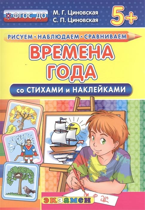 Циновская М., Циновская С. Времена года Со стихами и наклейками От 5 лет