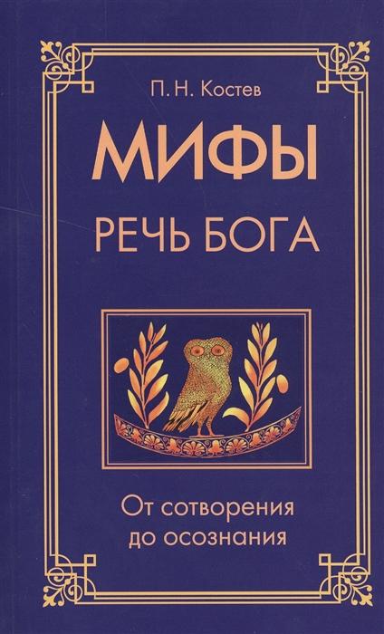 Костев П. Мифы - речь Бога От сотворения до осознания
