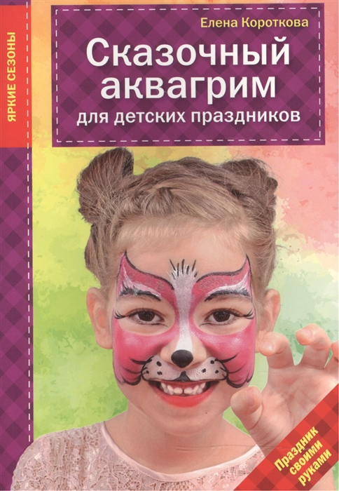 Купить Сказочный аквагрим для детских праздников, Издательство Э, Организация праздника