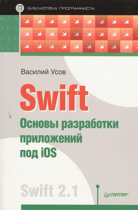 Усов В. Swift Основы разработки приложений под iOS