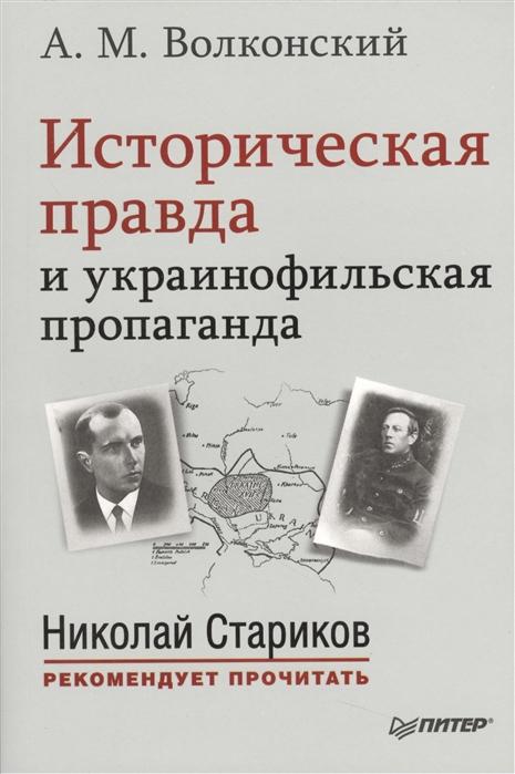 Историческая правда и украинофильская пропаганда С предисловием Николая Старикова