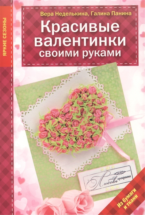 все цены на Неделькина В., Панина Г. Красивые валентинки своими руками из бумаги и ткани онлайн