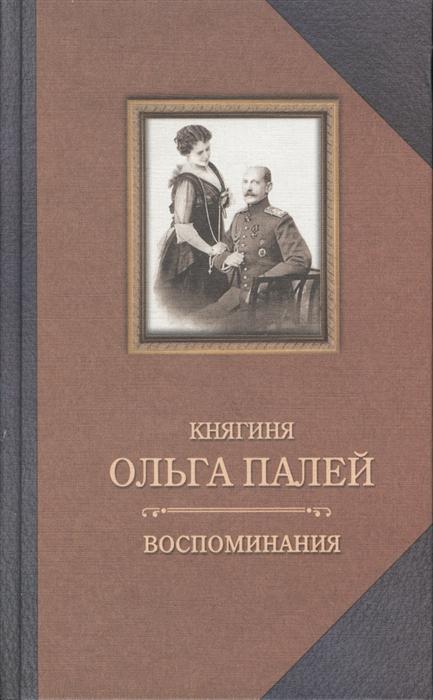 Палей О. Воспоминания о России