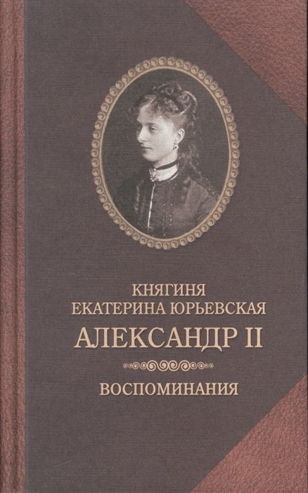 Юрьевская Е. Александр II Воспоминания