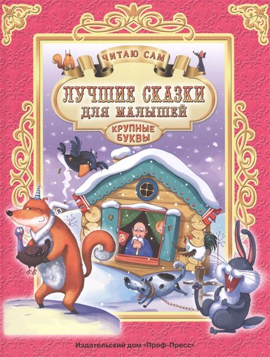 Купить Лучшие сказки для малышей Крупные буквы, Проф-пресс, Сказки
