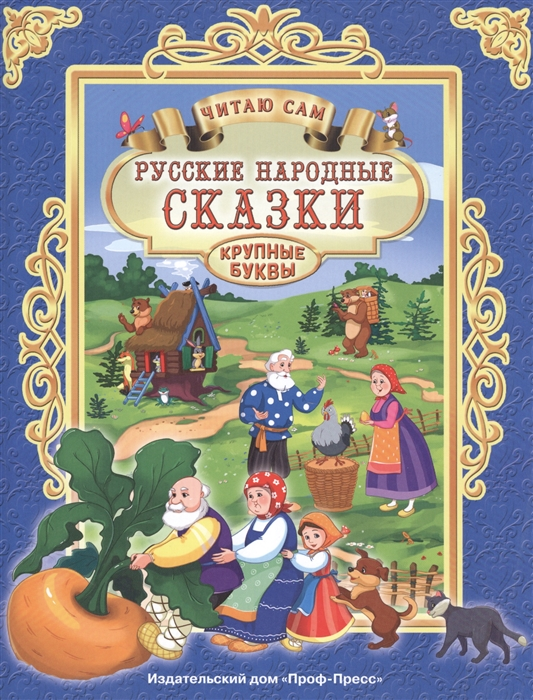 Купить Русские народные сказки Крупные буквы, Проф-пресс, Сказки