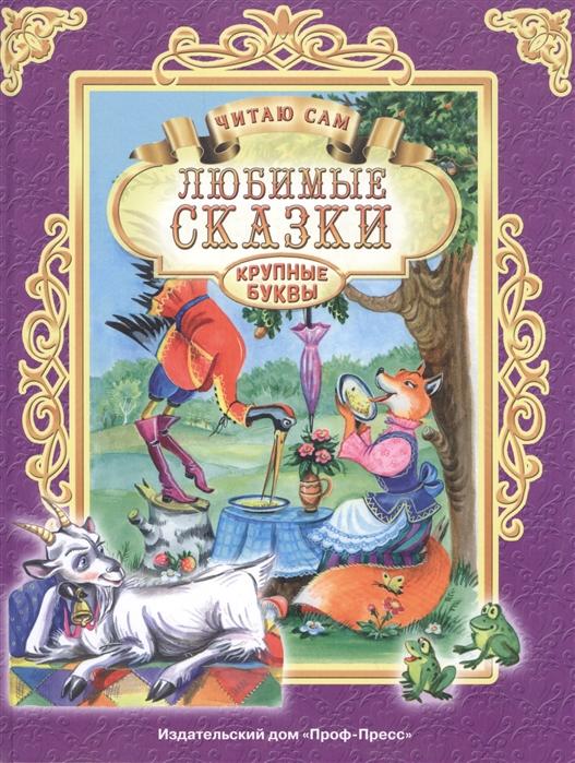 Купить Любимые сказки Крупные буквы, Проф-пресс, Сказки