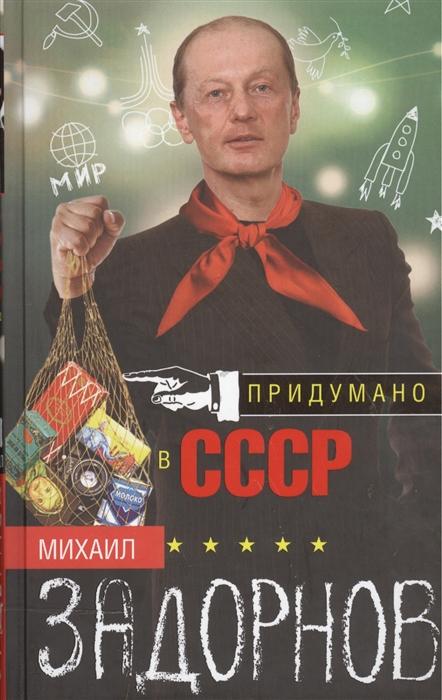 цена на Задорнов М. Придумано в СССР