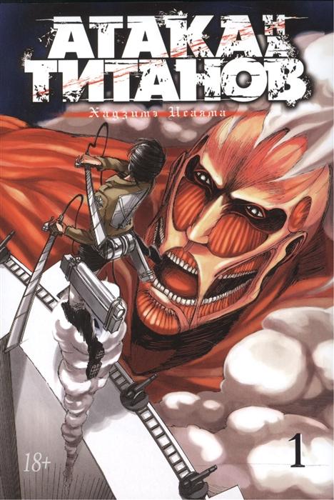 Исаяма Х. Атака на титанов Книга 1 исаяма х атака на титанов книга 2 части 3 и 4