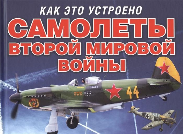 Мюррей А. Самолеты Второй мировой войны цены