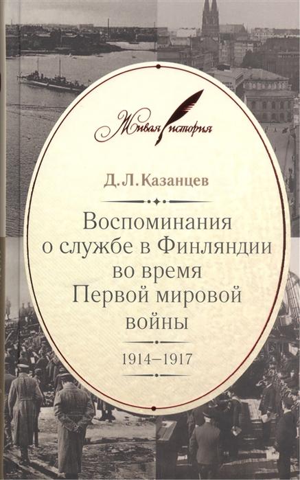 Казанцев Д. Воспоминания о службе в Финляндии во время Первой мировой войны 1914-1917