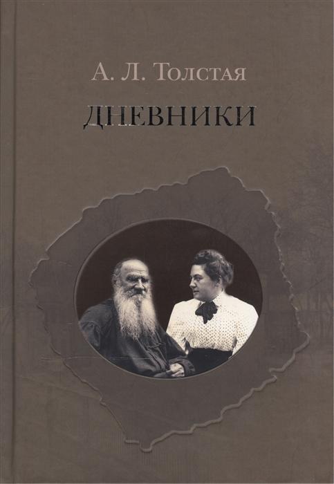 Толстая А. Дневники 1903-1920