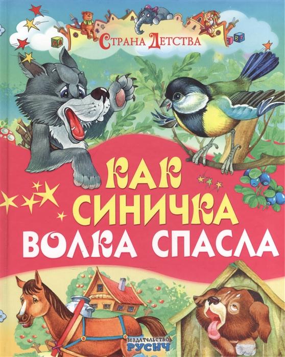 Агинская Е. (ред.) Как синичка волка спасла
