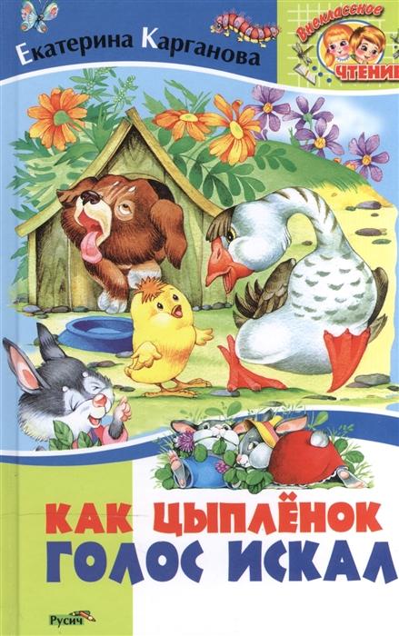 Карганова Е. Как цыпленок голос искал карганова е сказки