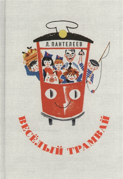 Пантелеев Л. Веселый трамвай рассказы стихи сказки