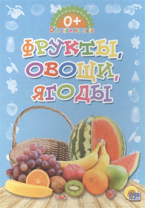 Дюжикова А. (ред.) Фрукты овощи ягоды комодик плоский фрукты овощи ягоды