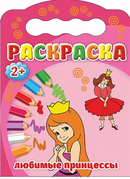 Купить Любимые принцессы Раскраска 2, Проф-пресс, Раскраски