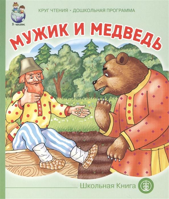 Толстой А. Мужик и медведь кузьмина м мужик и медведь