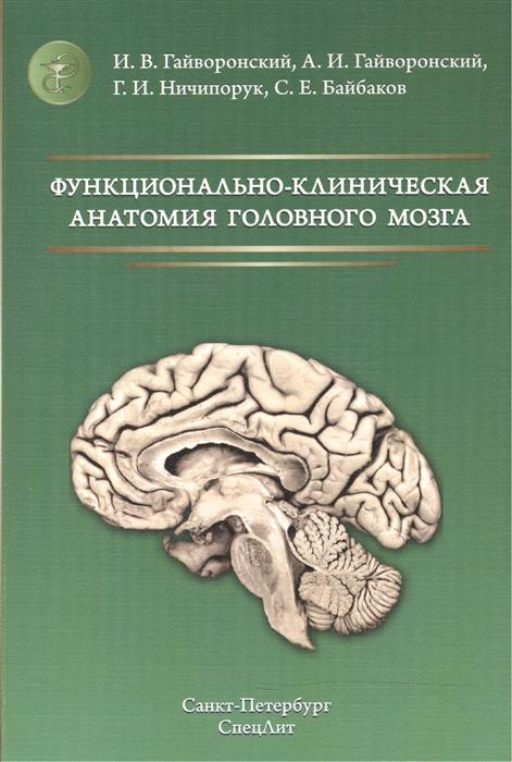 Функционально-клиническая анатомия головного мозга Учебное пособие