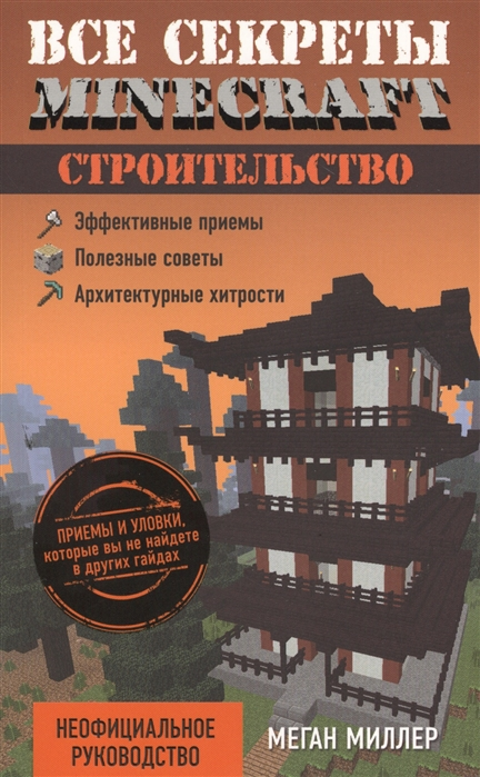 Миллер М. Все секреты Minecraft Строительство