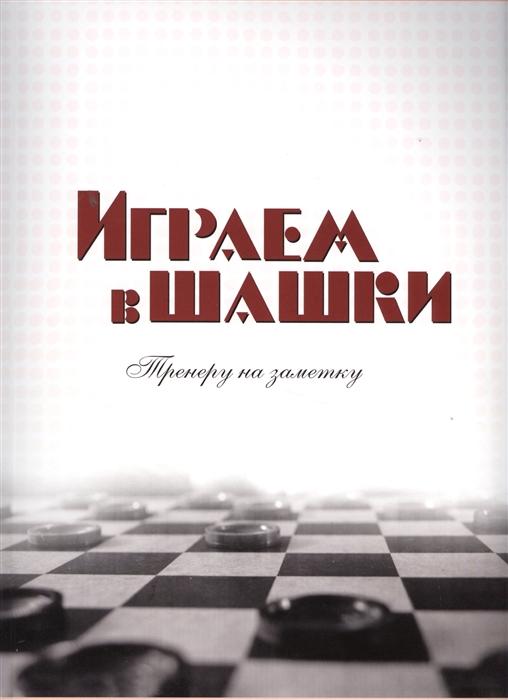 Головков Ю. Играем в шашки Тренеру на заметку