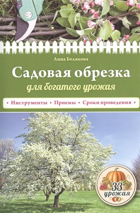 Садовая обрезка для богатого урожая Инструменты Приемы Сроки проведения