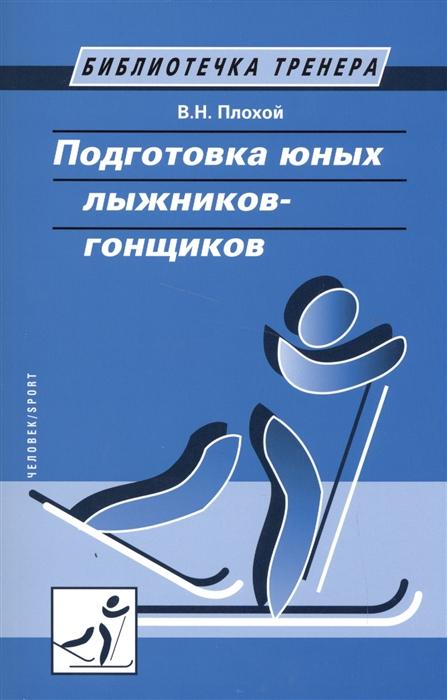 Плохой В. Подготовка юных лыжников-гонщиков