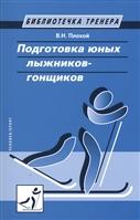 Подготовка юных лыжников-гонщиков