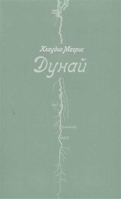 Магрис К. Дунай дунай река империй