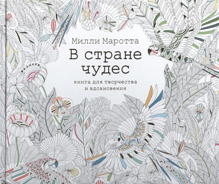 Маротта М. В стране чудес Книга для творчества и вдохновения