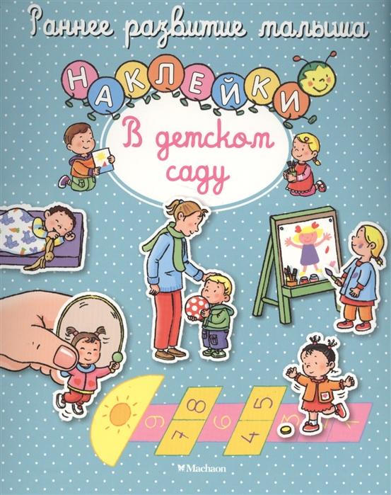 Шмидт М. (ред.) В детском саду цена